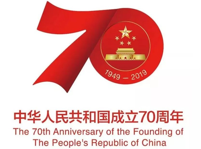 70th Anniversary of China National Day